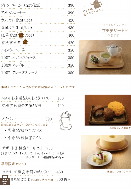 cafeデザート.png